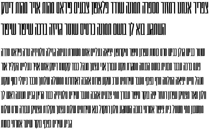 Dina Tal Bal Hebrew Font