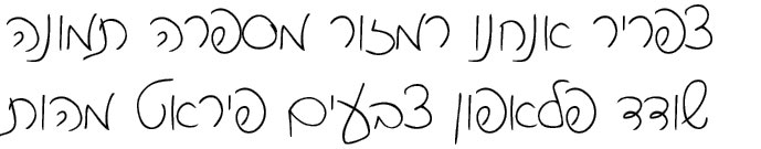Dana Yad Alef Alef Alef Normal Hebrew Font