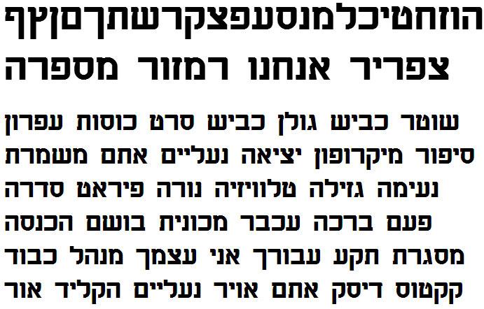 Aharoni CLM Bold Hebrew Font