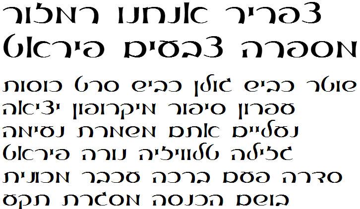 Anka CLM Bold Hebrew Font