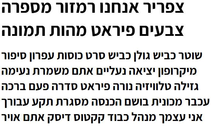 Assistant Bold Hebrew Font