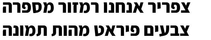 Assistant Extra Bold Hebrew Font