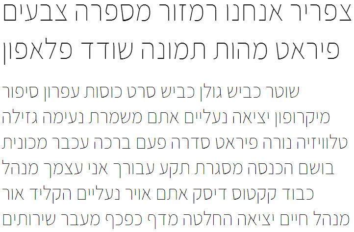 Assistant Extra Light Hebrew Font