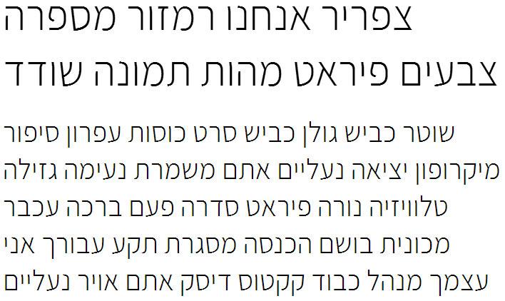 Assistant Light Hebrew Font
