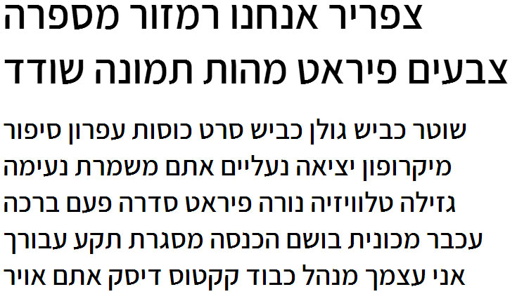 Assistant Semi Bold Hebrew Font