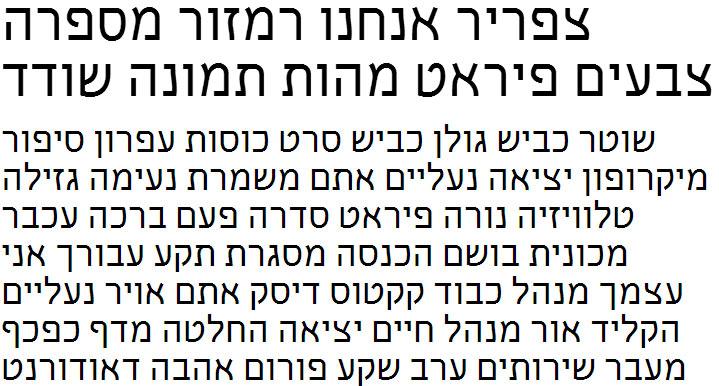 Carmela Hebrew Font