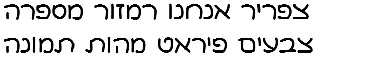 Comix No2 CLM Medium Hebrew Font