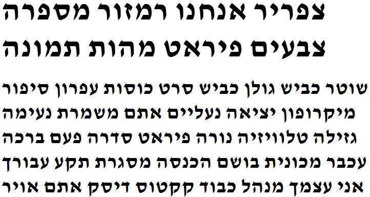 David Libre Bold Hebrew Font
