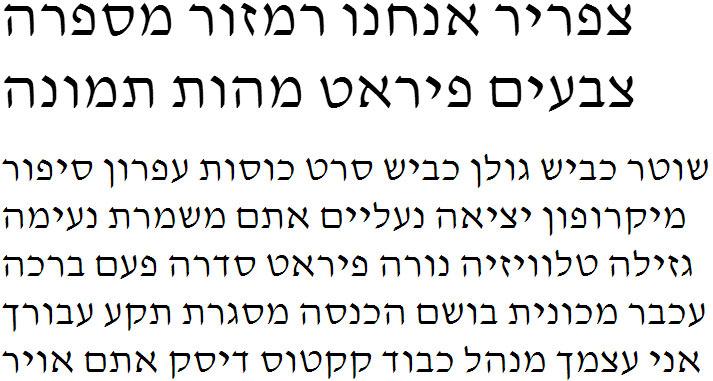 David Libre Hebrew Font