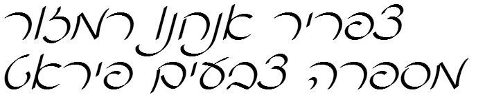 Dorian CLM Book Italic Hebrew Font