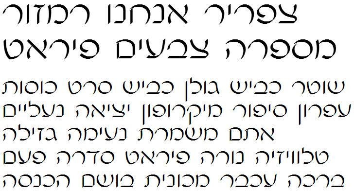 Dorian CLM Book Hebrew Font