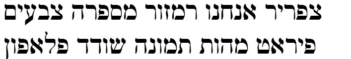 Drugulin CLM Bold Hebrew Font