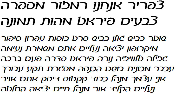 Ellinia CLM Bold Italic Hebrew Font