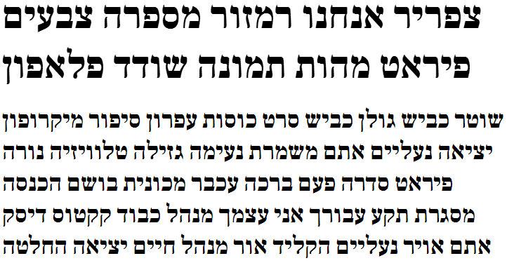 Frank Ruhl Libre Black Hebrew Font