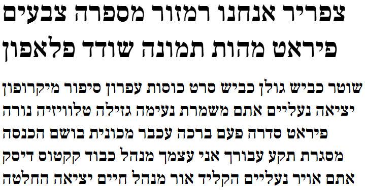 Frank Ruhl Libre Bold Hebrew Font