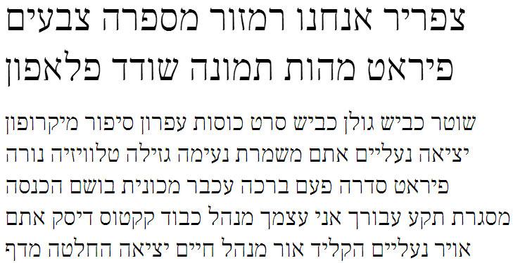 Frank Ruhl Libre Light Hebrew Font