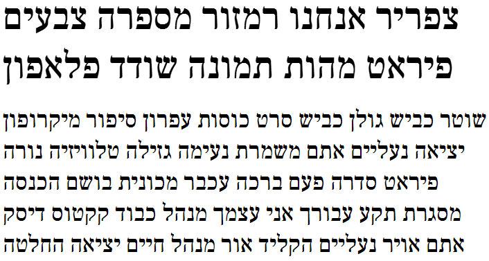 Frank Ruhl Libre Medium Hebrew Font