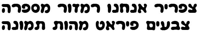 Gan CLM Bold Hebrew Font