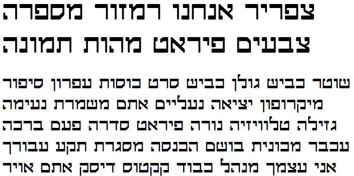 Gladia CLM Bold Hebrew Font