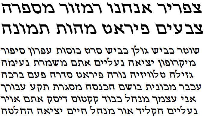 Hadasim CLM Bold Oblique Hebrew Font