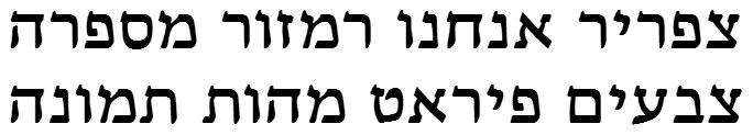 Hadasim CLM Bold Hebrew Font