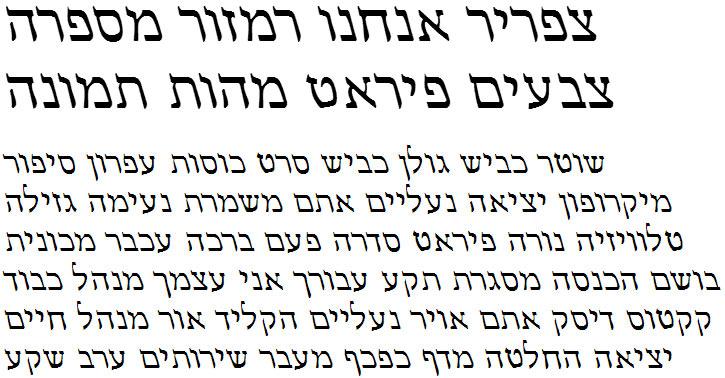 Hadasim CLM Regular Oblique Hebrew Font