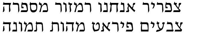 Hadasim CLM Regular Hebrew Font