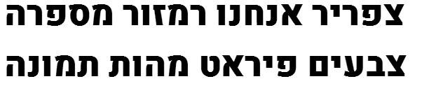 Heebo Black Hebrew Font