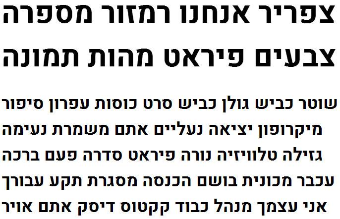 Heebo Bold Hebrew Font