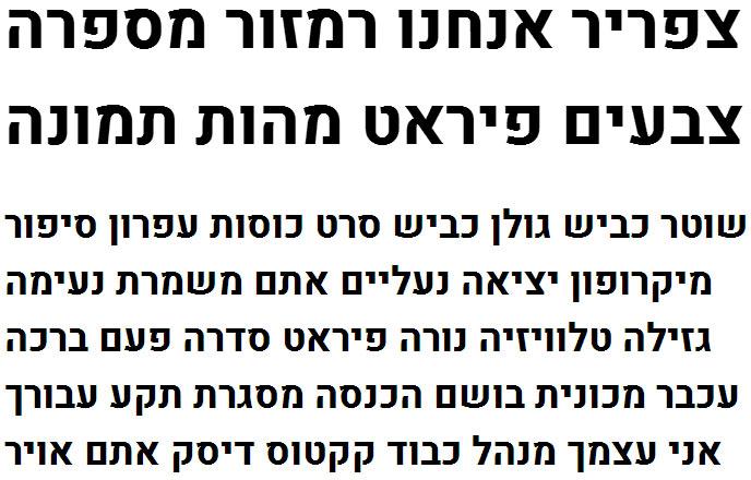 Heebo Extra Bold Hebrew Font