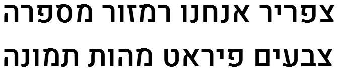 Heebo Medium Hebrew Font