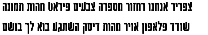 Horev CLM Heavy Hebrew Font