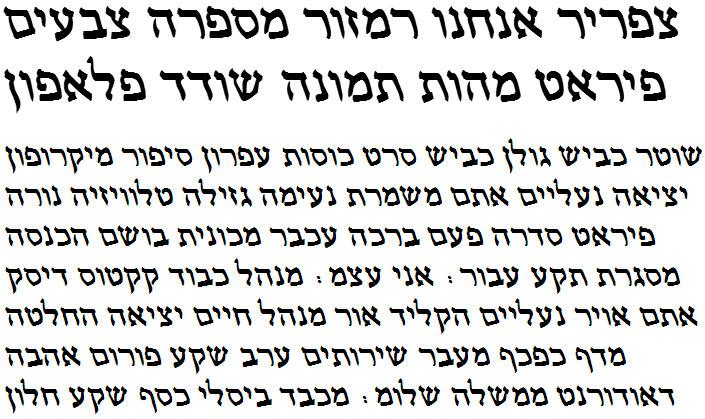 Keter YG Bold Oblique Hebrew Font