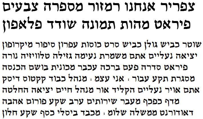 Keter YG Bold Hebrew Font