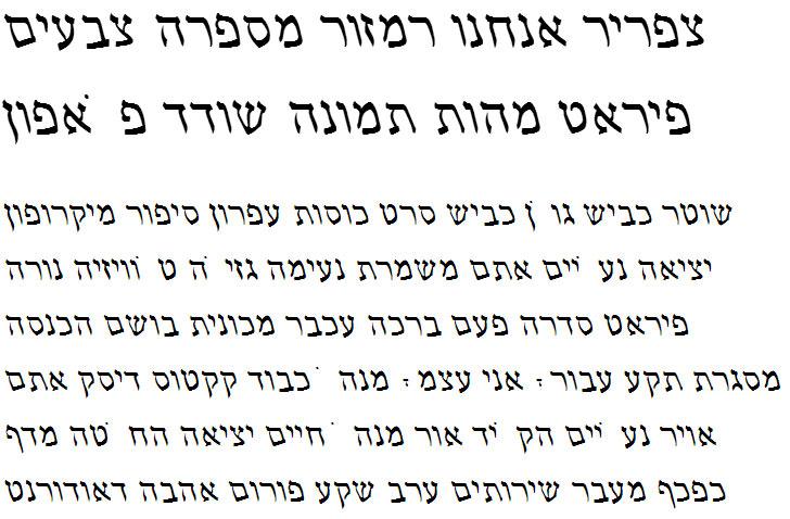 Keter YG Medium Oblique Hebrew Font
