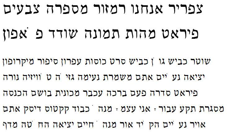 Keter YG Medium Hebrew Font