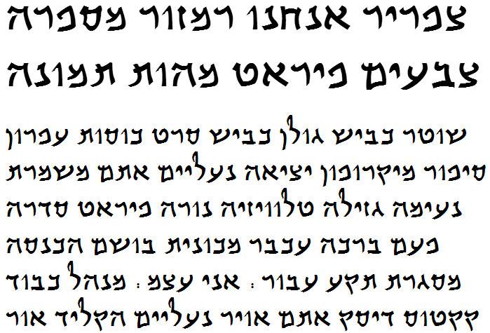 Makabi YG Demi Bold Hebrew Font