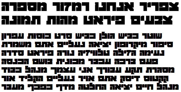 Migdal Haemeq Medium Hebrew Font
