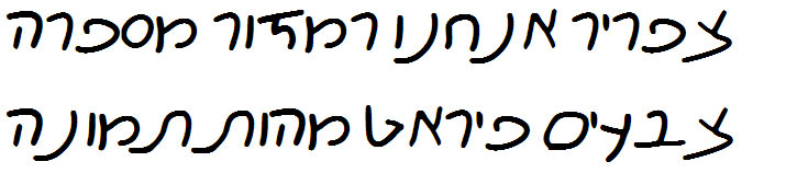 Miri Medium Hebrew Font