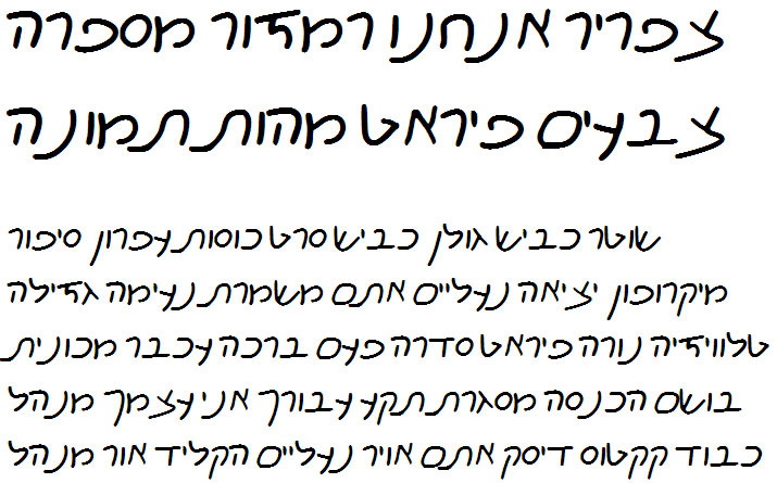 Miri Medium Hebrew Font