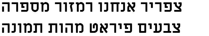 Miriam Libre Bold Hebrew Font