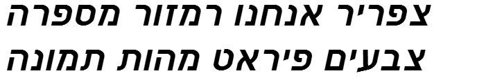 Nachlieli CLM Bold Oblique Hebrew Font