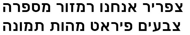 Nachlieli CLM Bold Hebrew Font