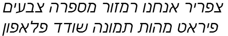 Nachlieli CLM Light Oblique Hebrew Font