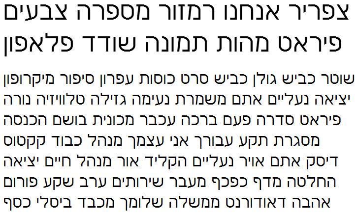 Nachlieli CLM Light Hebrew Font