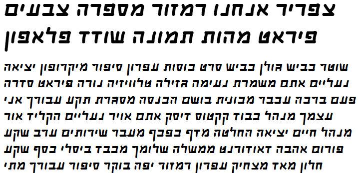 Nehama Regular Hebrew Font
