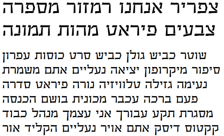 Ozrad CLM Bold Hebrew Font