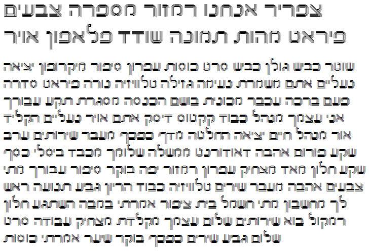 Paskol Bold Hebrew Font