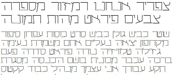 Ptil Wide Bold Hebrew Font