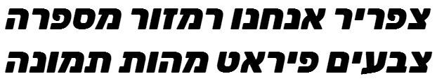Rubik Black Italic Hebrew Font